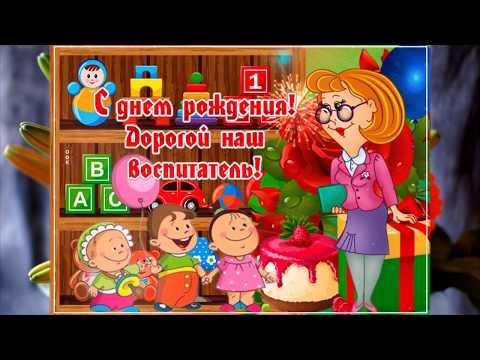 С Днем рождения Воспитательнице