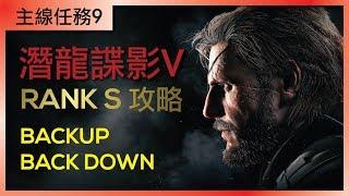 【潛龍諜影 5:幻痛】RANK S攻略 - 主線任務9 | Metal Gear Solid V RANK S - Backup Back Down