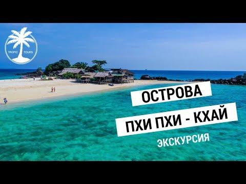 Острова Пхи Пхи и Кхай (Кай) обзор экскурсии 2019 с Tropic Tours  | Phi Phi Islands Tour 2019