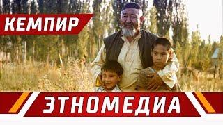 КЕМПИР | Кыска Метраждуу Кино - 2010 | Режиссер - Назым Мендебаиров