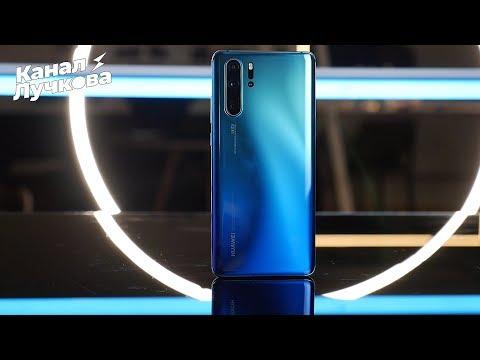 ПРОЖАРКА Huawei P30 Pro / Принятие через боль