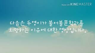 광주고등학교 진로정보 알림 영상!!(a.k.a 불어불문…
