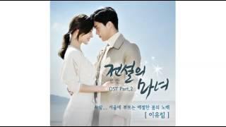 전설의 마녀(4 Legendary Witches) OST Part.2 - 이유림 Lee Yu Rim - 사랑 겨울에 부르는 애절한 봄의 노래(Original Ver.)