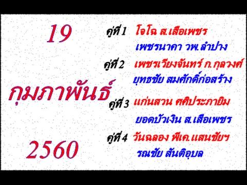 วิจารณ์มวยไทย 7 สี อาทิตย์ที่ 19 กุมภาพันธ์ 2560