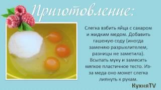 Кулинарный рецепт торта Медовое полено.Пошаговый видео рецепт.(Кулинарный рецепт торта Медовое полено.Пошаговый видео рецепт. В наших видео рецептах Вы узнаете, что..., 2015-01-31T20:56:14.000Z)