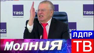 Жириновский в ТАСС: ЦИК помогает победить Путину! Молния от 12.03.18
