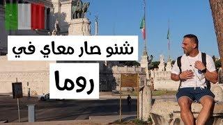افضل الاماكن السياحية في روما ..تخيلوا كانت هوايتهم القتل .. #vlog14 rome2018