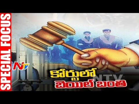 Law Ministry Cancellation Of Police Station Bail | Special Focus | NTV