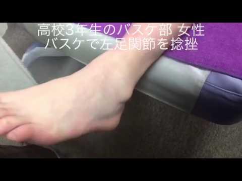 足首の捻挫 足関節捻挫はすぐ治る本気で早く治したい方必見汐入整骨院・横須賀鍼灸院のスポーツ外傷治療