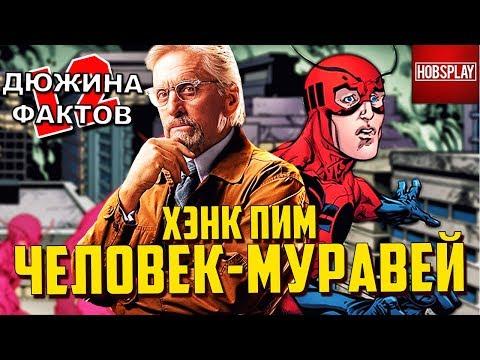 12 Фактов Хэнк Пим / Человек Муравей!