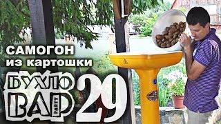 Картофель. Самогон из КАРТОШКИ от Бухловара