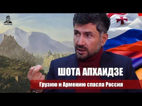 Грузин и армян хотят рассорить турецкие и азербайджанский спецслужбы. Шота Апхаидзе