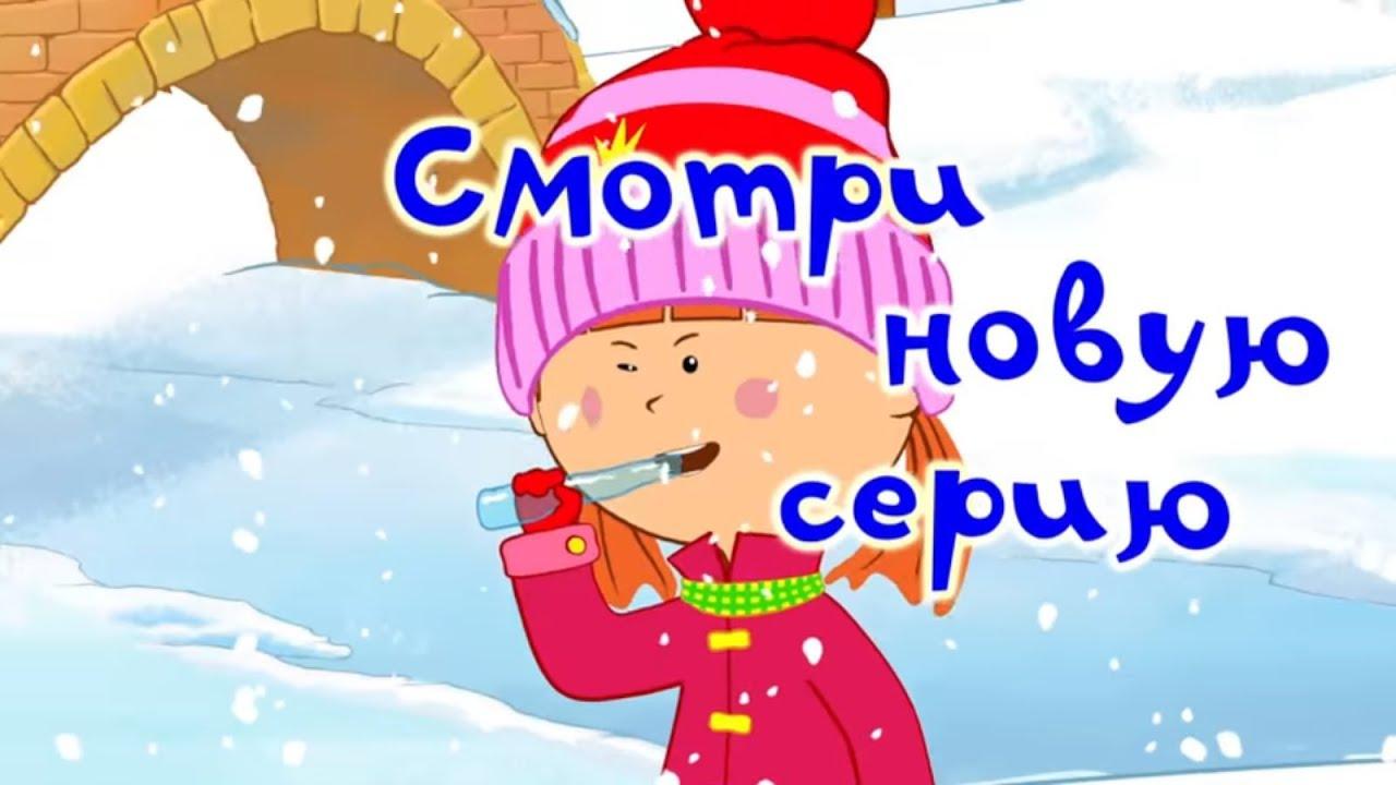 Жила-была Царевна - Новая серия! - Зимние забавы - Смотри в приложении для детей