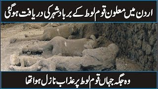 Scientist Discovered the place Where Azab Appeared on Qaum e Loot in Urdu Hindi