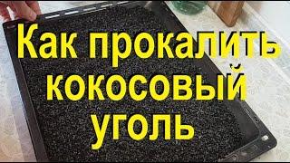 КОКОСОВЫЙ УГОЛЬ. Как я прокаливаю в духовке кокосовый уголь. От Сан Саныча.