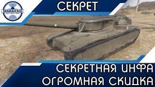 СЕКРЕТНАЯ ИНФА, ХАЛЯВНАЯ СКИДКА 3500 ГОЛДЫ НА ЛЮБОЙ ПРЕМИУМ ТАНК World of Tanks