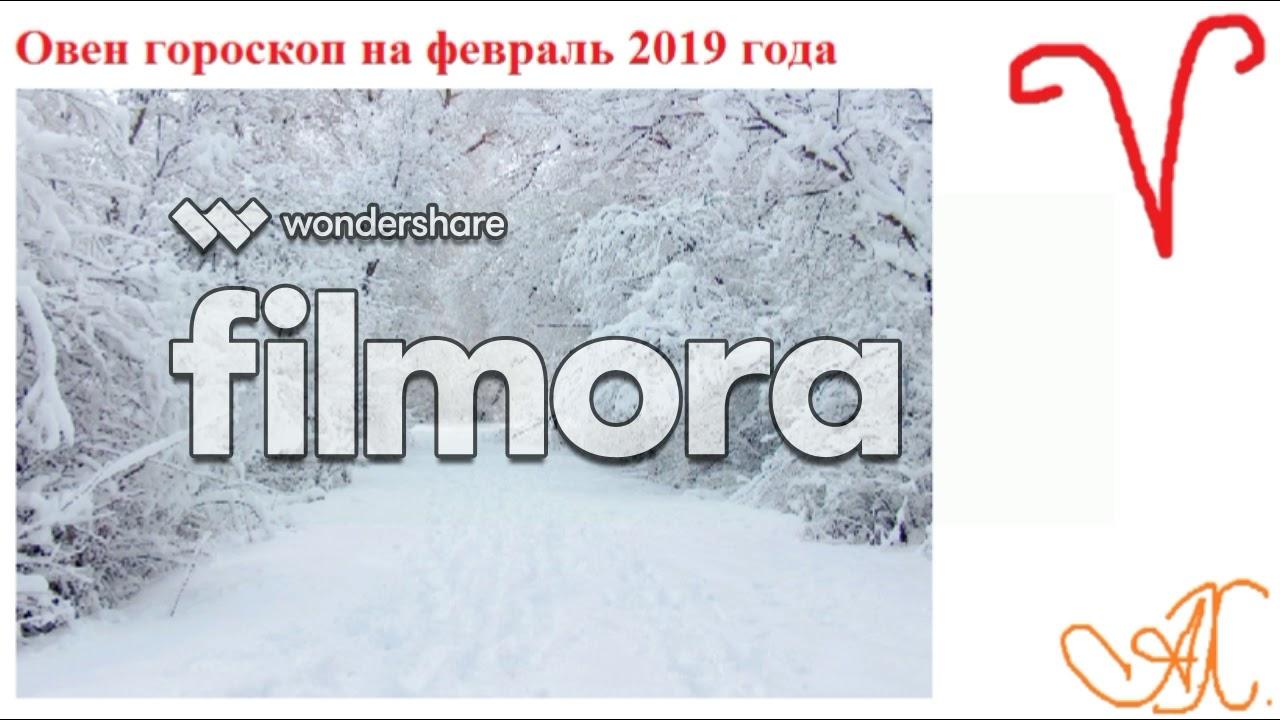 Овен гороскоп на февраль 2019 г.