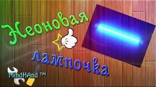 видео Самодельная неоновая подсветка автомобиля.
