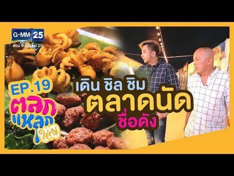 ตลกแหลกใส่ไข่ [EP.19] เดิน ชิล ชิม ตลาดนัดชื่อดัง   วันที่ 3 ก.พ. 63