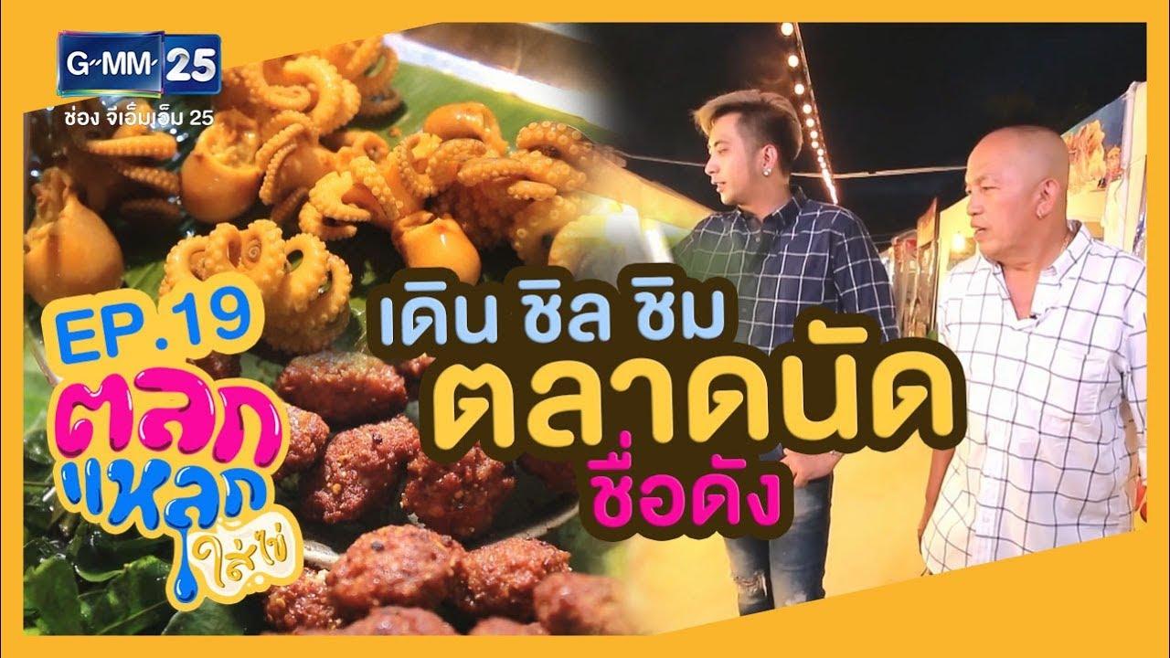 ตลกแหลกใส่ไข่ [EP.19] เดิน ชิล ชิม ตลาดนัดชื่อดัง | วันที่ 3 ก.พ. 63