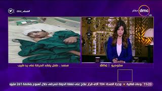 مساء dmc - الحالات الإنسانية .. محمد .. طفل يفقد الحركة على يد طبيب بالمستشفى الجامعي بـ شبين الكوم
