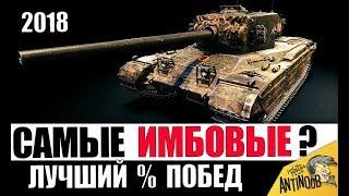 7 ТАНКОВ НА КОТОРЫХ ИГРОКИ ВСЕГДА ПОБЕЖДАЮТ! Лучшие в World of Tanks!