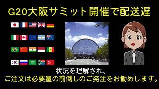 G20大阪サミット開催の交通規制・休みによる配送の遅れ?!