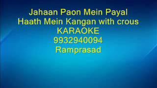 Jaha Pao Mai Payal Hatho Mai Kangan karaoke with crous 9932940094