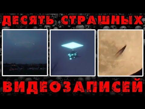 НЛО на видео (выпуск №1) [UFO ON VIDEO]