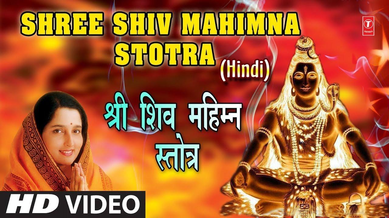 Download Shiv Bhajan Songs mp3 by Anuradha Paudwal