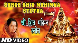 Shiv Mahimn Stotra in hindi By Anuradha Paudwal [Full Video] I Shiv Mahimn Stotram