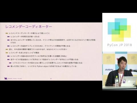 Image from 04-202_niconicoにおけるコンテンツレコメンドの取り組み(大元 司)