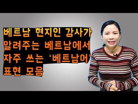 베트남어_현지인 강사가 알려주는 자주쓰는 베트남어 표현 모음