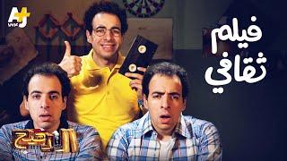 الدحيح - فيلم ثقافي