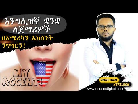 በአሜሪካን አክሰንት ንግግርን መለማመድ - Lesson 13 - English For Beginners.