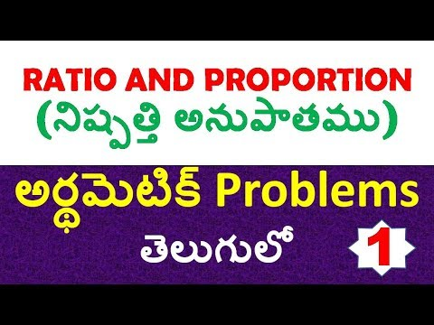 Ratio and Proportion Imp Problems Shortcuts  In Telugu part 1 usefull for all competitive exams