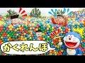 ドラえもん おもちゃ アニメ 大きな公園でかくれんぼ! ビーズプールでピンチ!みんなを助けよう! Doraemon Toy