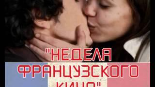 «Неделя французского кино» во Владивостоке