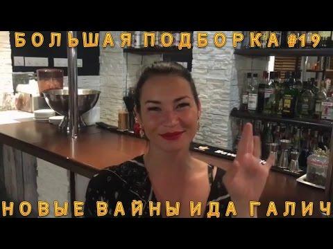 Караоке в машине - Ида Галич и Настя Ивлеева