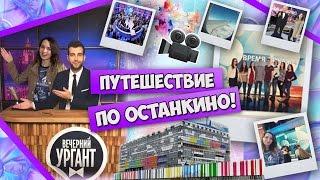 VLOG из Москвы: Прилетела на 'Первый канал'! / 'Останкино' / 'Время покажет' / Часть #1