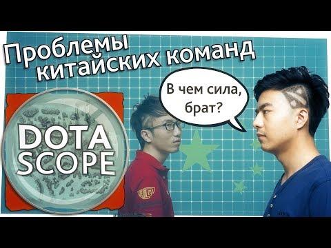видео: dotascope 3.0: Проблемы китайских команд