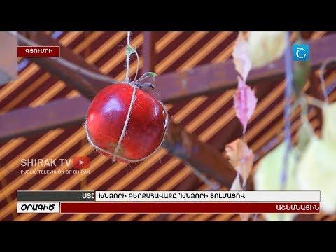 Խնձորի բերքահավաքը՝ խնձորի տոլմայով