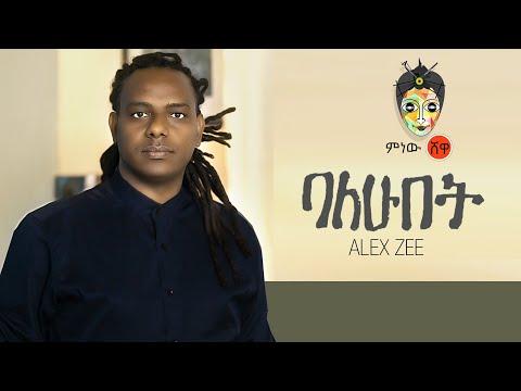 "Ethiopian Music : – Alexz Zee ""ባለሁበት"" New Ethiopian Music 2020(Official Video)"