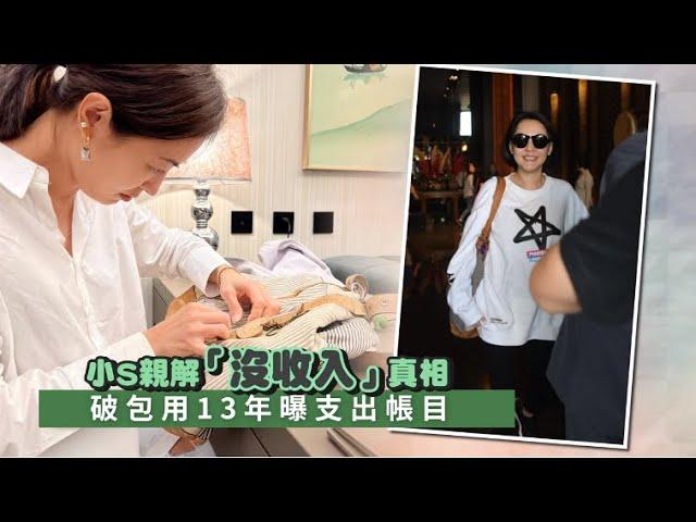 獨家回應|小S親解「最近沒收入」真相 破包用13年曝支出帳目 | 台灣新聞 Taiwan 蘋果新聞網