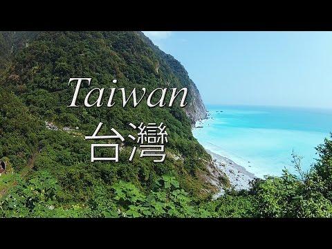 Tour Around the Island of Taiwan - 環島遊台灣