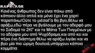 Gambar cover Βίντεο Συνέντευξη Διπλή Κόκκινη Γραμμή Part 1 @ Rapstage.gr