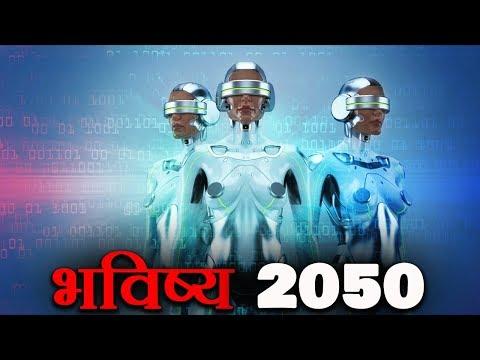 क्या भविष्य में इनसे कोई खतरा है   Artificial Intelligence in 2050   The Series 2050 Episode 2