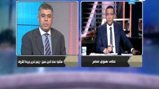على هوى مصر - عماد الدين حسين - رئيس تحرير جريدة الشروق يعلق على خطاب الرئيس اليوم!