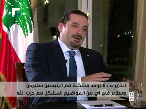 مقابلة الرئيس سعد الحريري مع بولا يعقوبيان