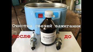 Как очистить свечи зажигания с помощью димексида